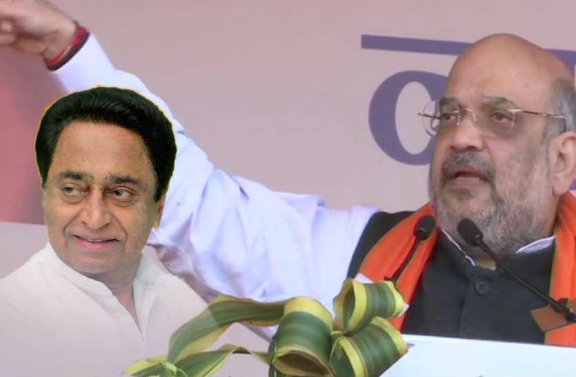 Kamal-Nath-and-Amit-Shah.jpg